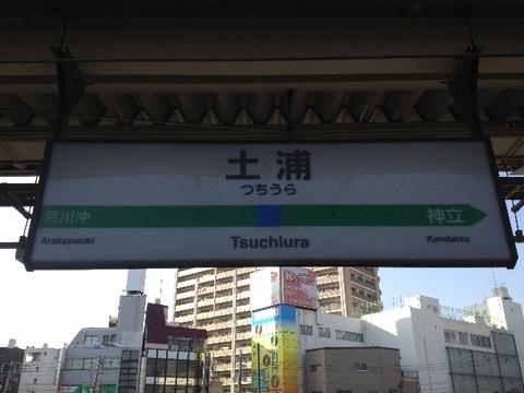 0102tsuchiurasta_640x480.jpg