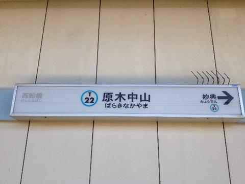 0916barakinakayamasta1_640x480.jpg
