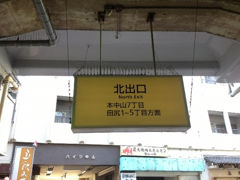 0916barakinakayamasta7_640x480.jpg