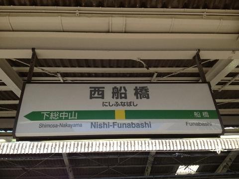 0916nishihunabashista1_640x480.jpg