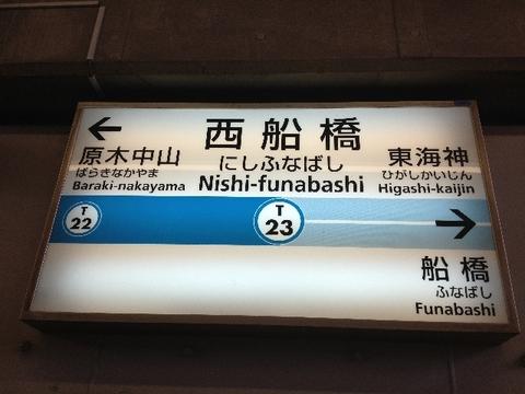 0916nishihunabashista4_640x480.jpg